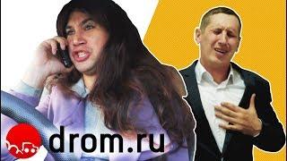 Когда жена взяла твою тачку — ГвоздиShow для Drom.ru