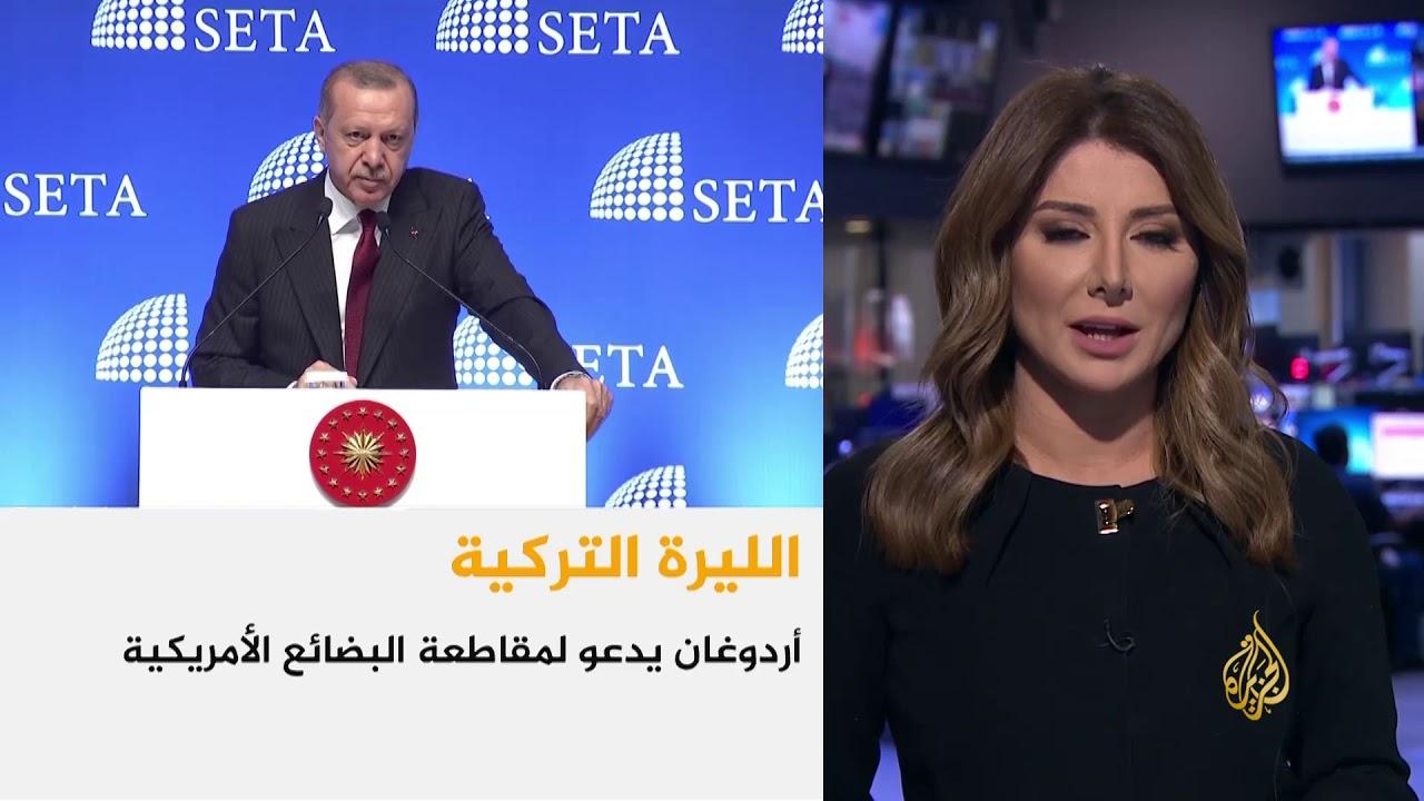 الجزيرة:موجز الأخبار – العاشرة مساء 14/08/2018