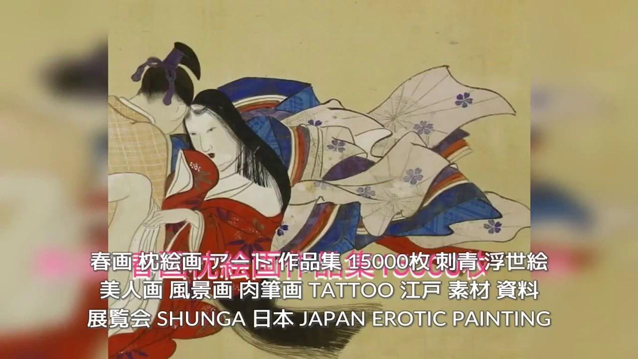 春画 枕絵画 作品集 15000枚 新型コロナウィルス自主隔離のお供に