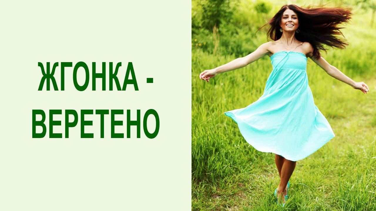 Жгонка - упражнение веретено: как наполниться внутренней гармонией и иметь здоровое тело. Yogalife