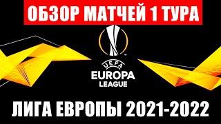 Футбол Лига Европы УЕФА 2021 2022 Обзор матчей 1 тура Локомотив Марсель