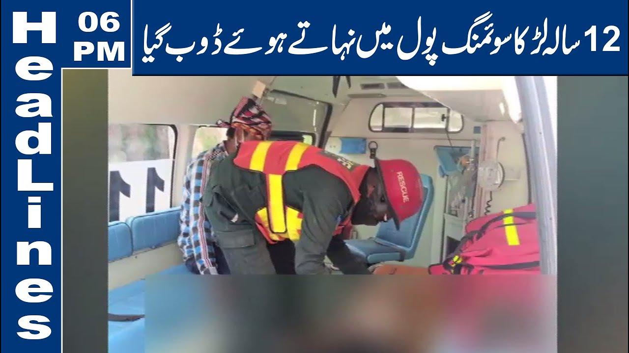 Lahore News HD | 06 PM Headlines | 05 July 2020