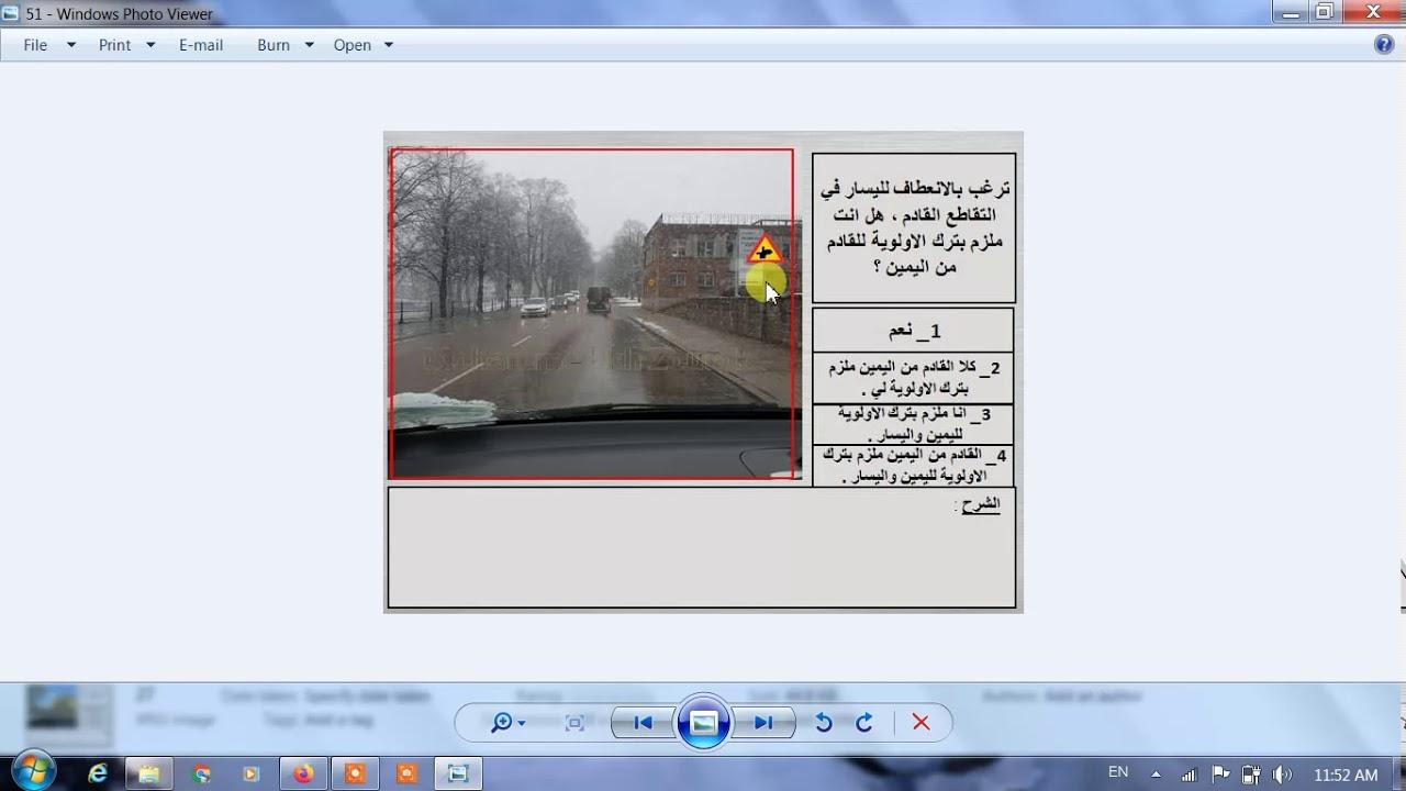 Photo of اللقاء (36 ) حل وشرح 20 سؤال عن قواعد المرور – اسئلة واجوبة