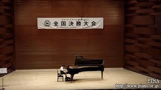 2017 ピティナ・ピアノコンペティション 全国決勝 http://www.piano.or....
