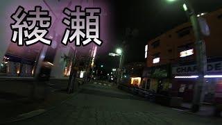 【綾瀬】例の事件があった街です。ぐるっと回りました。