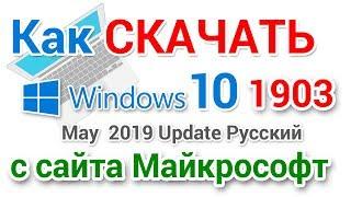 Как скачать Windows 10 1903 прямо с сайта Майкрософт