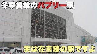 Download lagu 0016 冬季営業のバブリー駅 新幹線しか走らない在来線の駅ですよ 上越線 ガーラ湯沢駅 MP3
