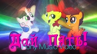[PMV 60FPS Full-HD] Дай пять
