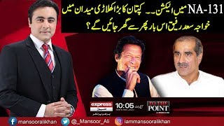 To The Point With Mansoor Ali Khan | 6 October 2018 | Express News
