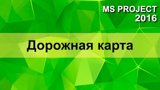 MS Porject 2016 Дорожная карта проекта