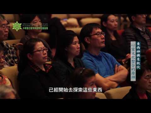 Preview - 2015-12-13 Session 7 心靈文化整合的源頭 (樓宇偉)