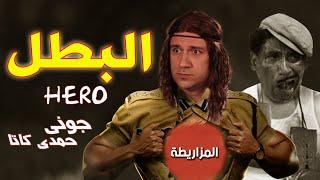 فيلم بطل المزاريطة | بطولة جوني وكابتن حمدي كاتا