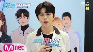 [Mnet 여름방학 특집] 에이틴 최보민 개인 인터뷰
