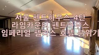 서울 펜트하우스 4찬 임페리얼 팰리스 호텔 느낌이 나는…