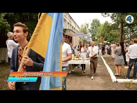 TV-4: У Яблуневі на Гусятинщині відбувся V- Міжнародний творчий фестиваль ,
