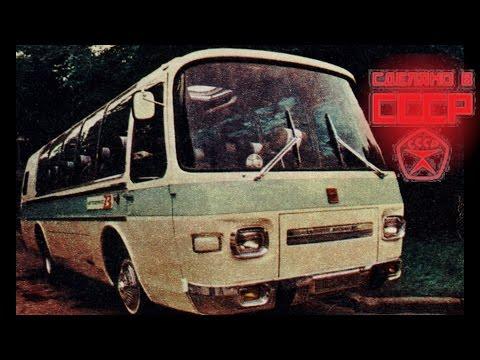 Автобусы из СССР серийные и экспериментальные