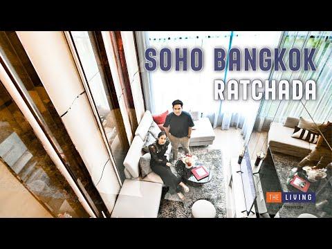 [EP.64] พาดู SOHO BANGKOK Ratchada (โซโห แบงค็อก รัชดา) คอนโดเพื่อคนมีไฟ รองรับอาชีพที่สอง