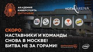 Наставники и команды снова в Москве! - Тизер 8го эпизода шоу 'Академия Киберспорта Ситилинк'