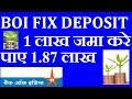 BOI FIX DEPOSIT || BANK OF INDIA FD INTEREST RATE 2019 Hindi