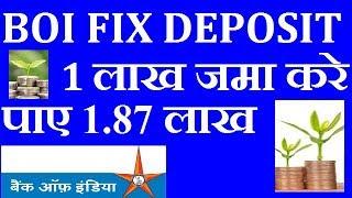 BOI FIX DEPOSIT || BANK OF INDIA FD INTEREST RATE 2019 Hindi thumbnail