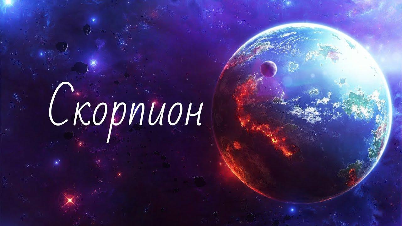 Гороскоп на неделю с 21 мая по 27 мая 2018 года Скорпион