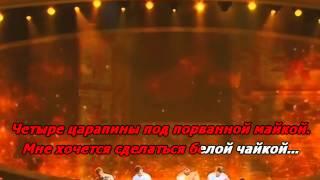 Вера Брежнева - Хороший День караоке