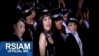 มิสซิสเหี่ยน : จินตหรา พูนลาภ อาร์ สยาม [Official MV]