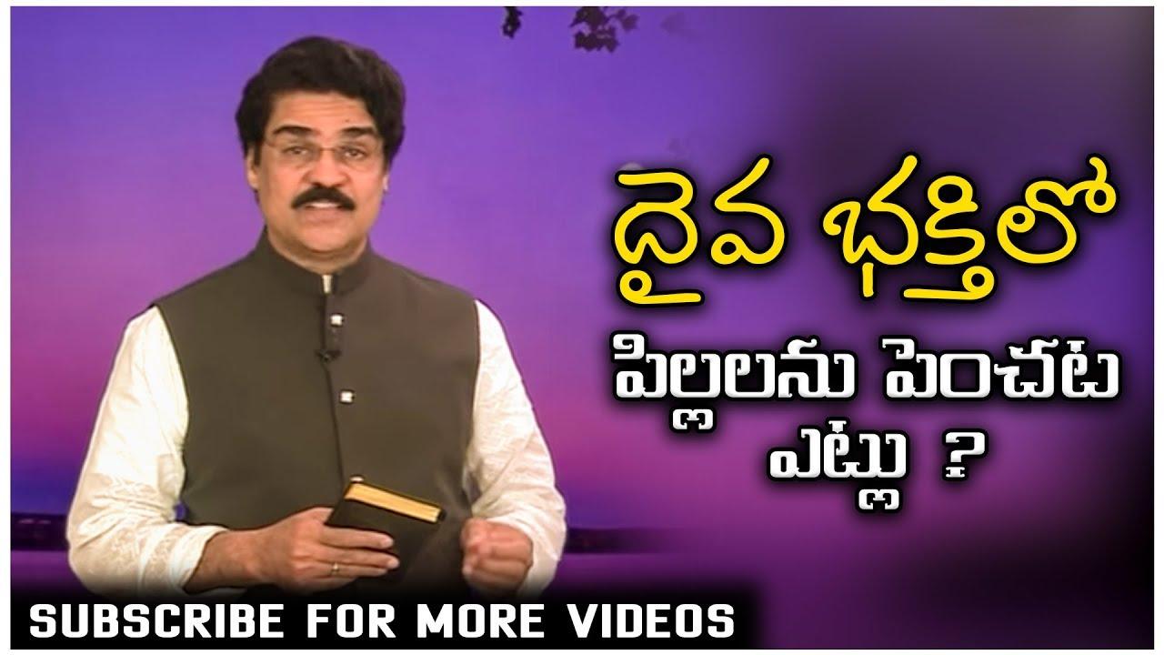 Manna Manaku | దైవ భక్తిలో పిల్లలను పెంచట ఎట్లు ? | Telugu Christian Message  | Dr Jayapaul