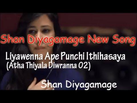 Download Liyawenna Ape Punchi Ithihasaya (Atha Thiyala Diwranna 2 )- Shan Diyagamage New Song
