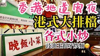 【香港美食】港式大排檔, 深宵美食, 邪惡的消夜味道!總是令你餓的 尖沙咀美食, 地道小炒 紅燒乳鴿 豉油王炒麵| 吃喝玩樂