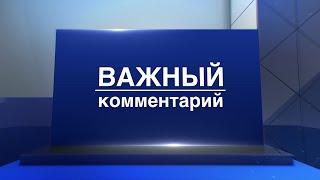 «Важный комментарий» 21 мая: Сергей Перегудов
