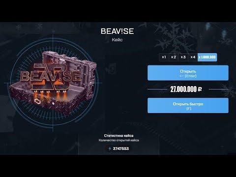 Что, если открыть 1.000.000 BEAV!SE кейса на MyCsGoNet!? 16.000 рублей на баланс!!!