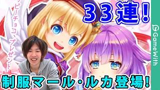 【白猫テニス】制服マール・ルカ登場!33連!【メルク】