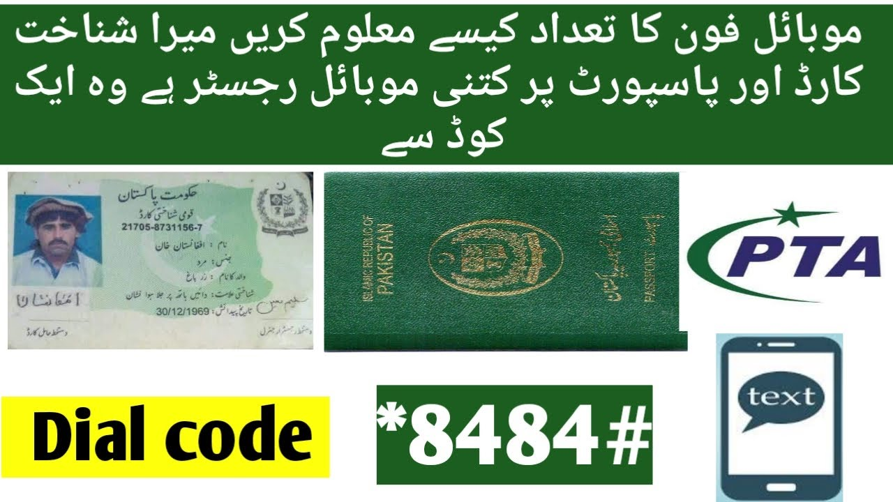 How To Check Your Mobile Register With PTA | How to Check your CNIC and Passport Register Count Mobi