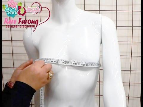 41c63088e كيفيه اخذ مقاسات الجسم بطريقه صحيحه   قناة خيط وإبرة   HOW TO TAKE THE BODY  MEASUREMENTS