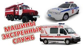 Машины экстренных служб (Спасательные машины) Police car, Fire Truck, Ambulance for children(Ваш малыш увидит и услышит сирену пожарной машины, сирену машины ДПС и звук скорой помощи спешащей на вызов...., 2015-01-09T21:37:15.000Z)