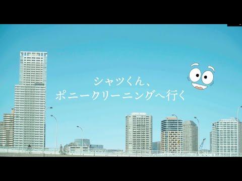 ポニークリーニング紹介ムービー~シャツくんポニークリーニングへ行く~ フルバージョン約15分