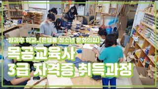 [방과후 학교] 목공교육사 …