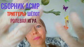 АСМР ASMR Сборник Шёпот Триггеры Ролевая игра Массаж и маска для волос Мел на школьной доске