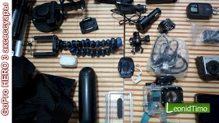 GoPro HERO 3 аксесуари і пристосування.