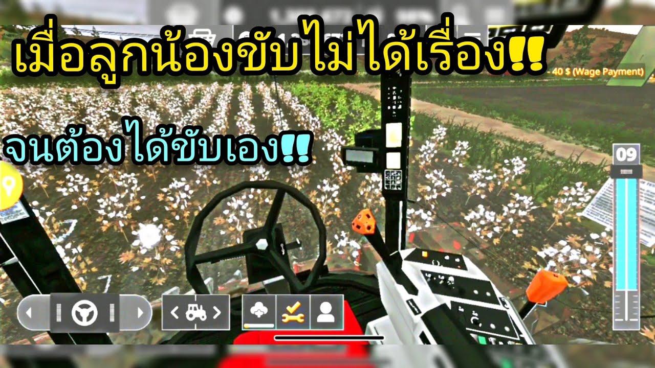 เมื่อลูกน้องขับไม่ดี จึงต้องมาขับเอง!! | farming simulator 20