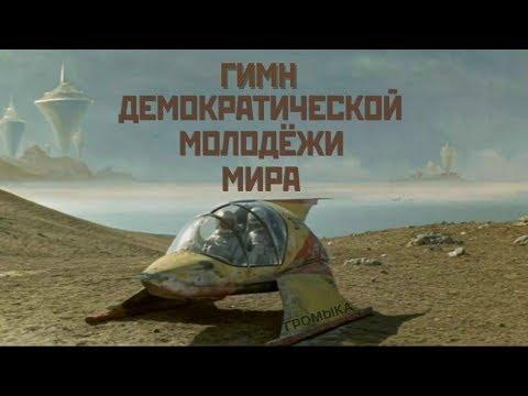 Громыка - Гимн демократической молодёжи мира (видео 2)