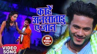 आ गया Golu Gold (2018) का सबसे जबरदस्त होली - Kahe Ansatadu Ae Jaan - Hit Bhojpuri Holi Song 2018