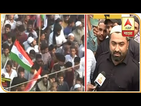 Pune and Mumbai | Muslim Protest and CAA Protest| ABP MAJHA