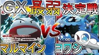 【GX最弱決定戦】ヨワシGX VS マルマインGX【2回戦第3試合】【ポケモンカ-ド】