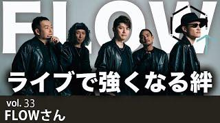 【Vol.33】FLOWさん(ロックバンド)「FLOWがライブを通じて感じたもの。感じた絆」【CREATIVE TRAIN】