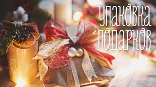 Упаковка подарков нестандартной формы [Идеи для жизни](Подарки бывают не только прямоугольными! В этом видео мы упаковываем подарки необычной формы: цилиндр,..., 2014-12-13T10:31:15.000Z)