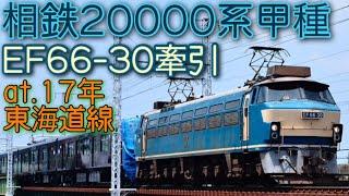 【60fps】EF66-30牽引 相模鉄道20000系(20101F)甲種輸送 (東海道線 弁天島〜新居町)