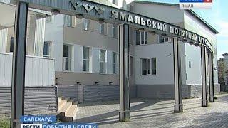 Ямальские колледжи и техникумы бесплатно обучат тех, в ком нуждается регион