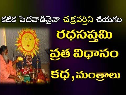రేపే రధ సప్తమి,వ్రత విధానం|పూజా విధానం|కథ|చక్రవర్తి|#Ratha Sapathami Vratha(Pooja) Vidhanam|#Mantram